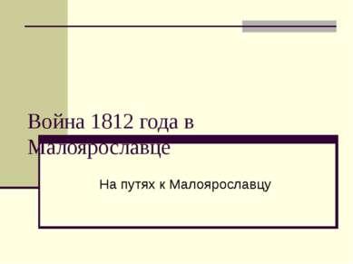 Война 1812 года в Малоярославце На путях к Малоярославцу