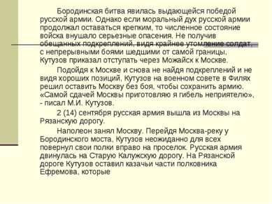 Бородинская битва явилась выдающейся победой русской армии. Однако если морал...