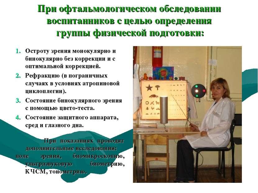 При офтальмологическом обследовании воспитанников с целью определения группы ...