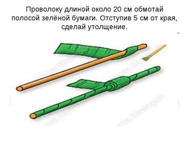 Проволоку длиной около 20 см обмотай полосой зелёной бумаги. Отступив 5 см от...