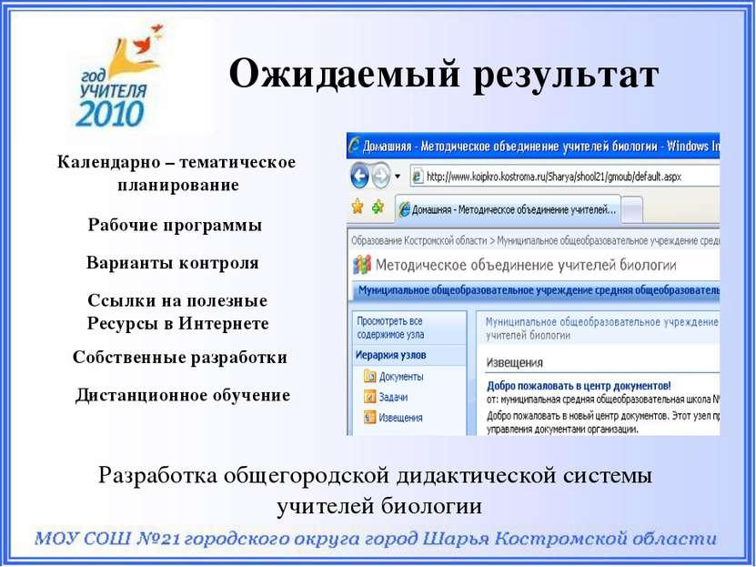 Ожидаемый результат Разработка общегородской дидактической системы учителей б...