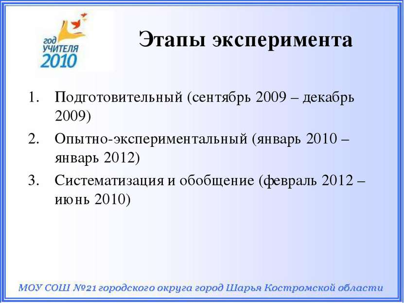 Этапы эксперимента Подготовительный (сентябрь 2009 – декабрь 2009) Опытно-экс...