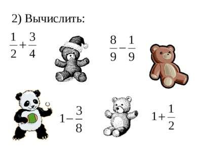 2) Вычислить: