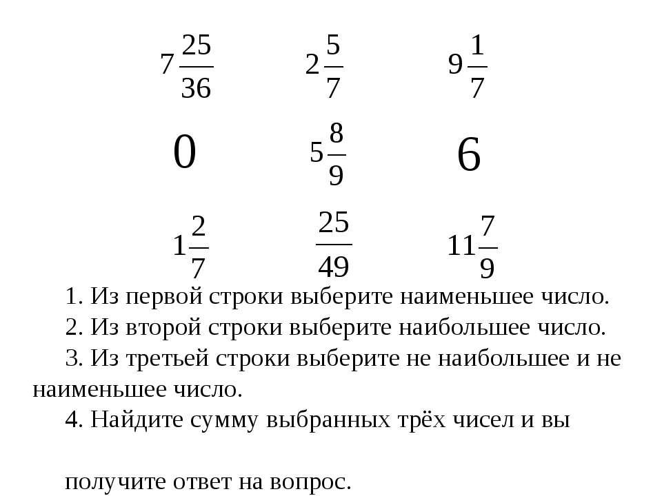 1. Из первой строки выберите наименьшее число. 2. Из второй строки выберите н...