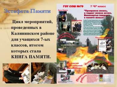 Цикл мероприятий, проведенных в Калининском районе для учащихся 7-ых классов,...