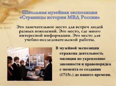 В музейной экспозиции отражена деятельность милиции по укреплению законности ...