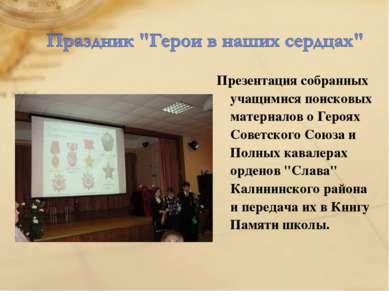 Презентация собранных учащимися поисковых материалов о Героях Советского Союз...