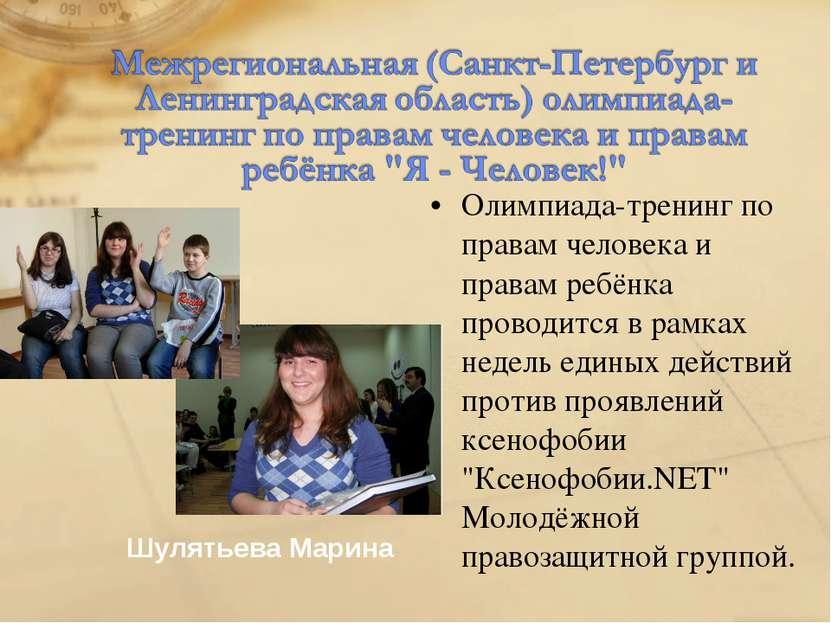 Олимпиада-тренинг по правам человека и правам ребёнка проводится в рамках нед...