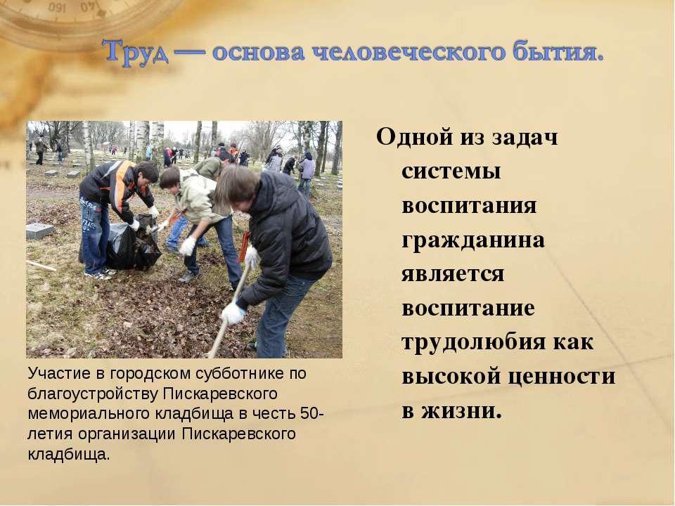 Одной из задач системы воспитания гражданина является воспитание трудолюбия к...