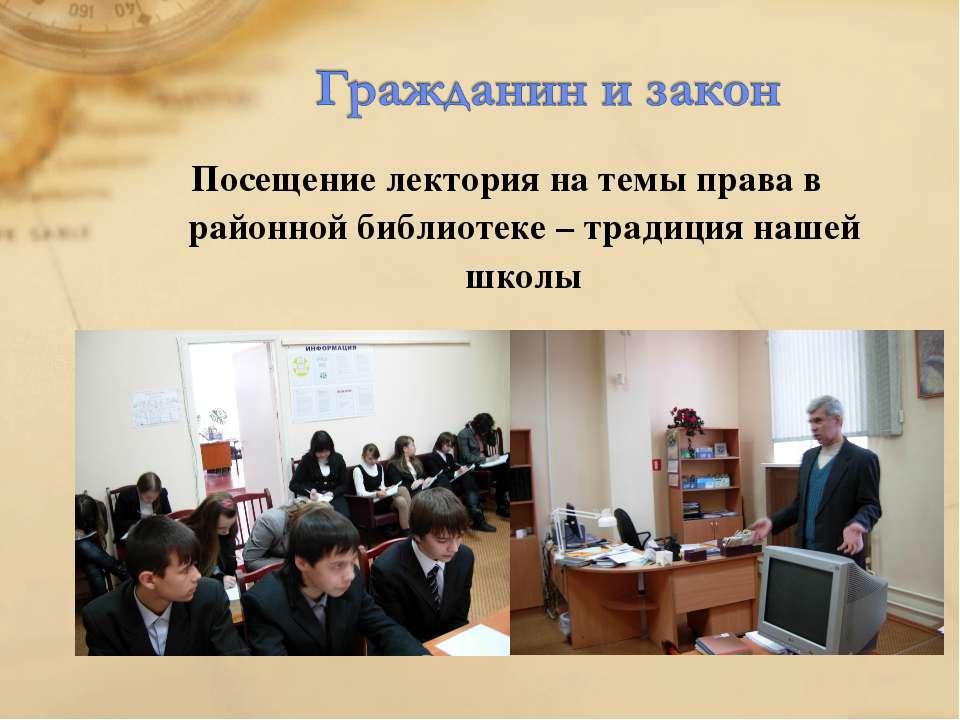 Посещение лектория на темы права в районной библиотеке – традиция нашей школы
