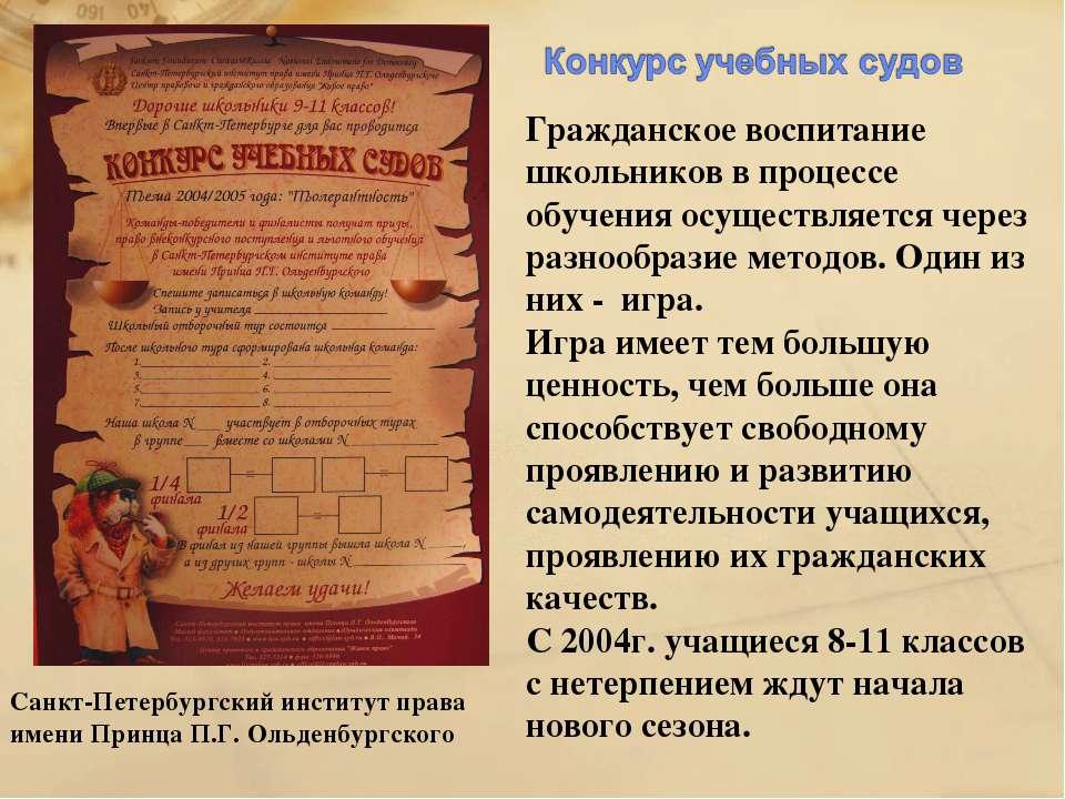 Санкт-Петербургский институт права имени Принца П.Г. Ольденбургского Гражданс...