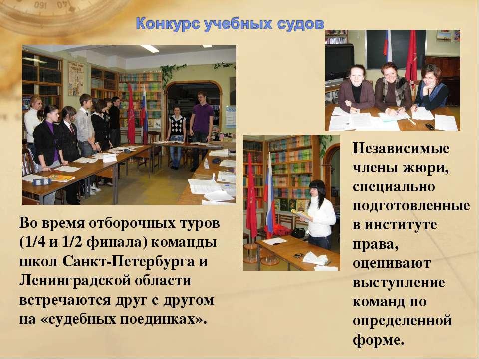 Во время отборочных туров (1/4 и 1/2 финала) команды школ Санкт-Петербурга и ...