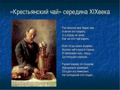 «Крестьянский чай» середина XIXвека Раз прислал мне барин чаю И велел его сва...