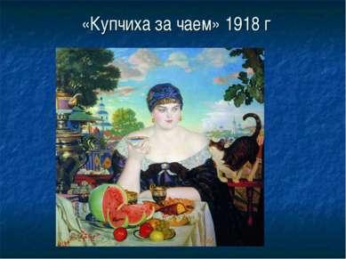 «Купчиха за чаем» 1918 г