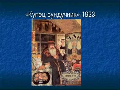 «Купец-сундучник».1923