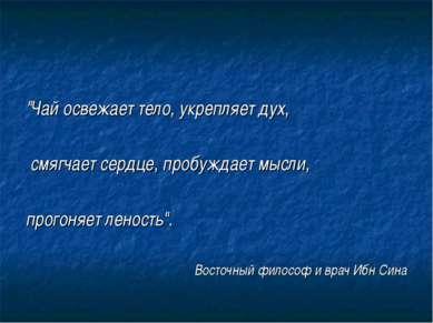 """""""Чай освежает тело, укрепляет дух, смягчает сердце, пробуждает мысли, прогоня..."""