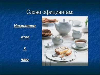 Слово официантам: Накрываем стол к чаю