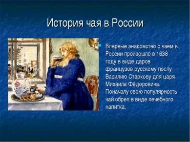 История чая в России Впервые знакомство с чаем в России произошло в 1638 году...