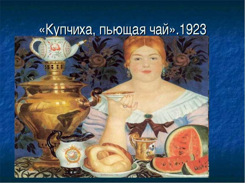 «Купчиха, пьющая чай».1923