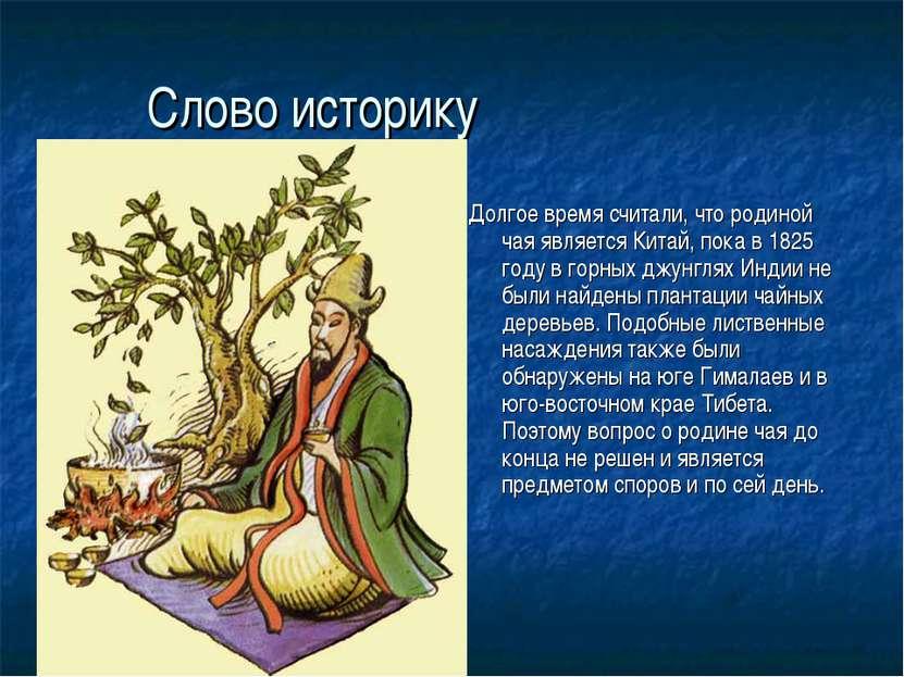 Слово историку Долгое время считали, что родиной чая является Китай, пока в 1...