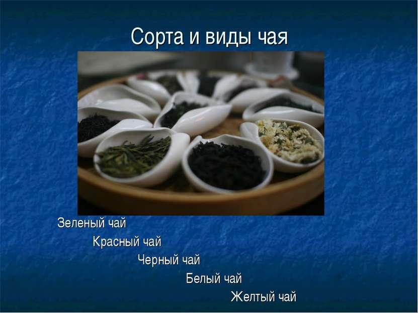 Сорта и виды чая Зеленый чай Красный чай Черный чай Белый чай Желтый чай