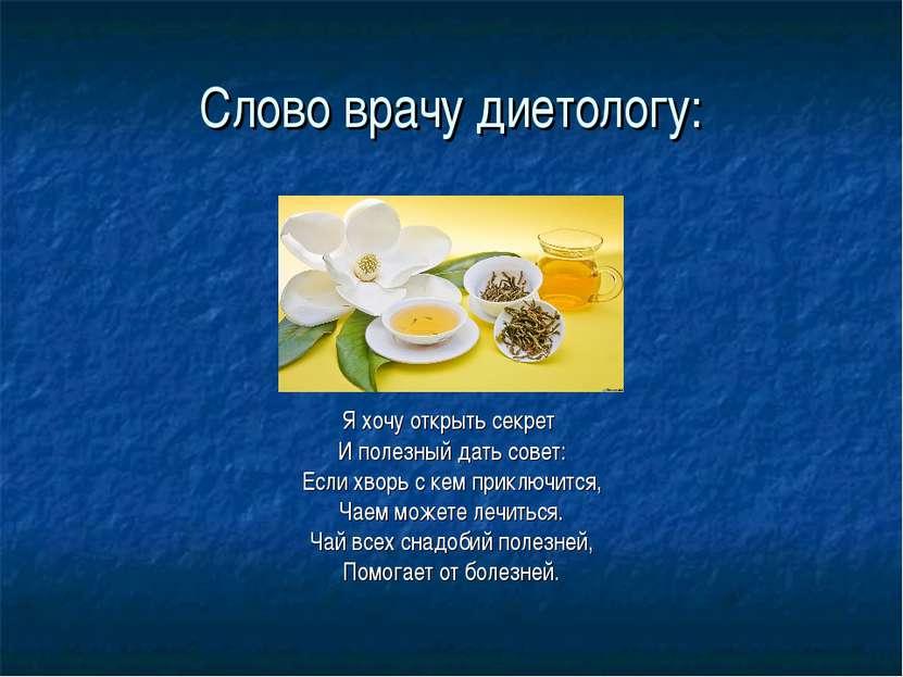 Слово врачу диетологу: Я хочу открыть секрет И полезный дать совет: Если хвор...