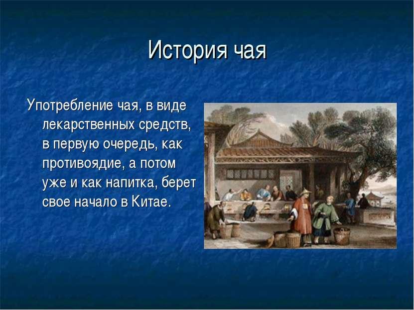История чая Употребление чая, в виде лекарственных средств, в первую очередь,...
