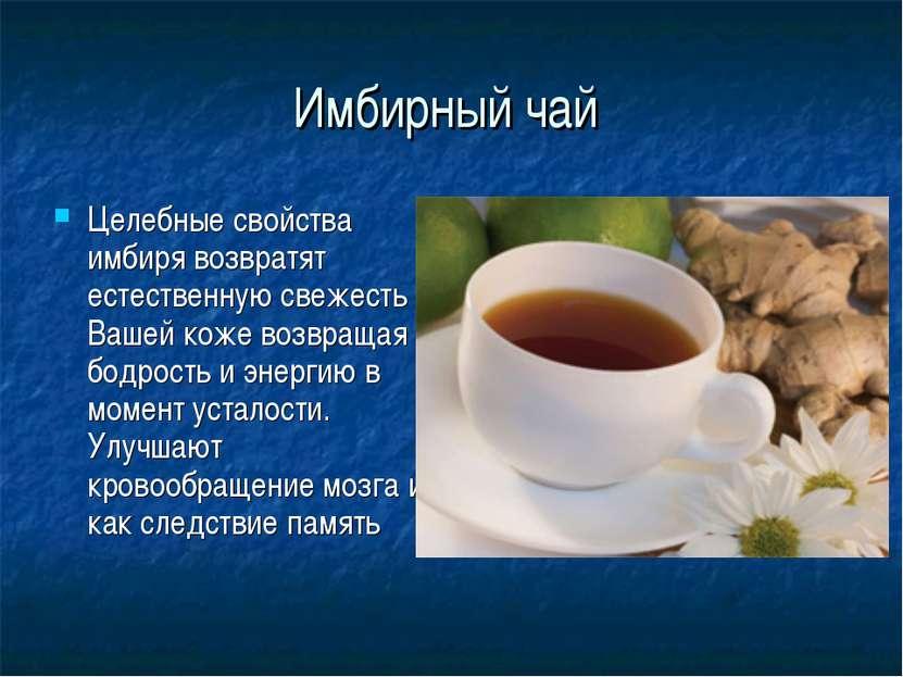 Имбирный чай Целебные свойства имбиря возвратят естественную свежесть Вашей к...