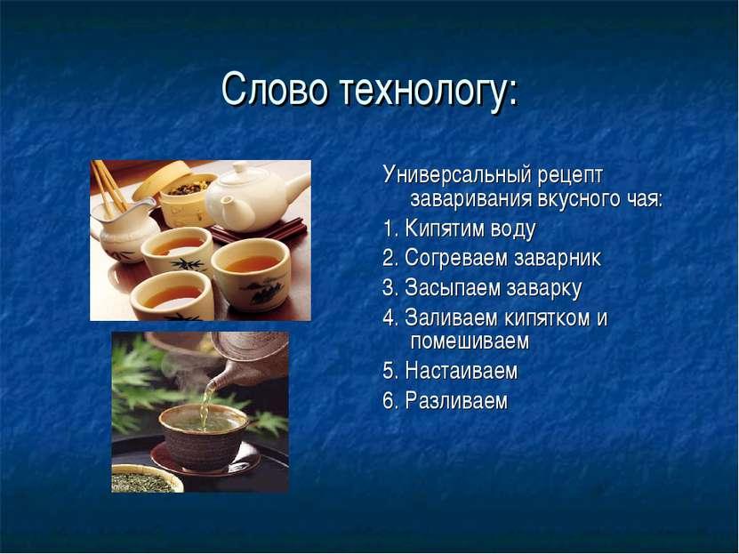 Слово технологу: Универсальный рецепт заваривания вкусного чая: 1. Кипятим во...
