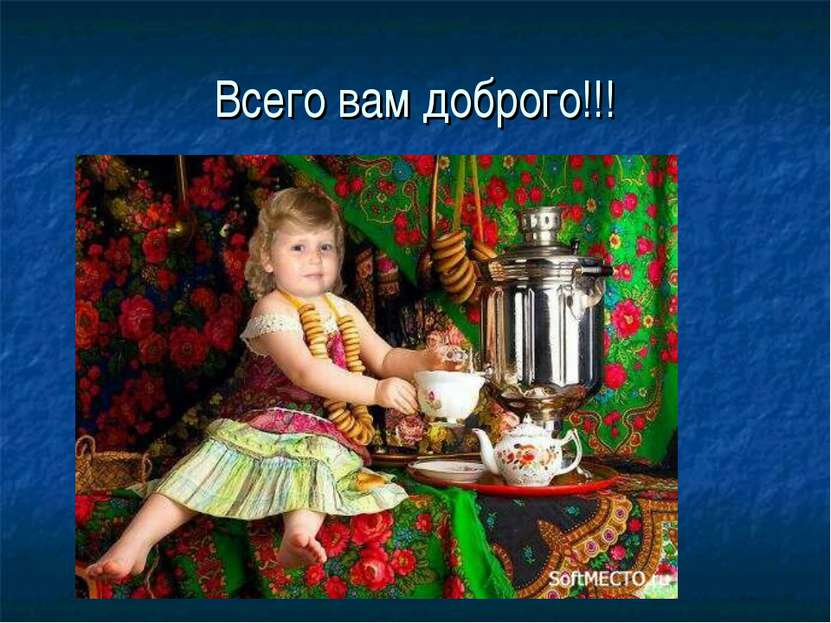 Всего вам доброго!!!