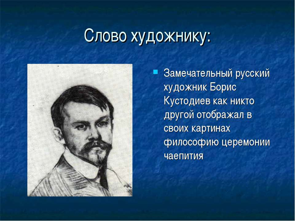 Слово художнику: Замечательный русский художник Борис Кустодиев как никто дру...