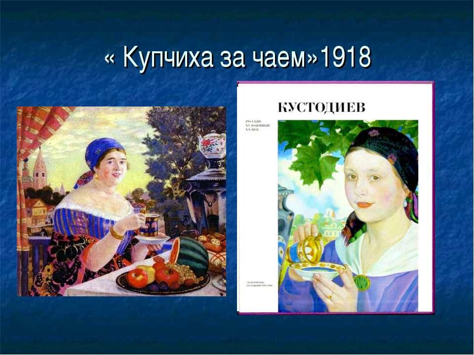 « Купчиха за чаем»1918