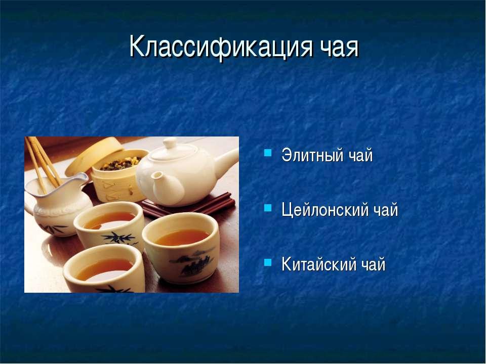 Классификация чая Элитный чай Цейлонский чай Китайский чай