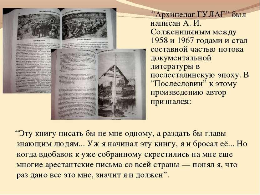 """""""Архипелаг ГУЛАГ"""" был написан А. И. Солженицыным между 1958 и 1967 годами и с..."""