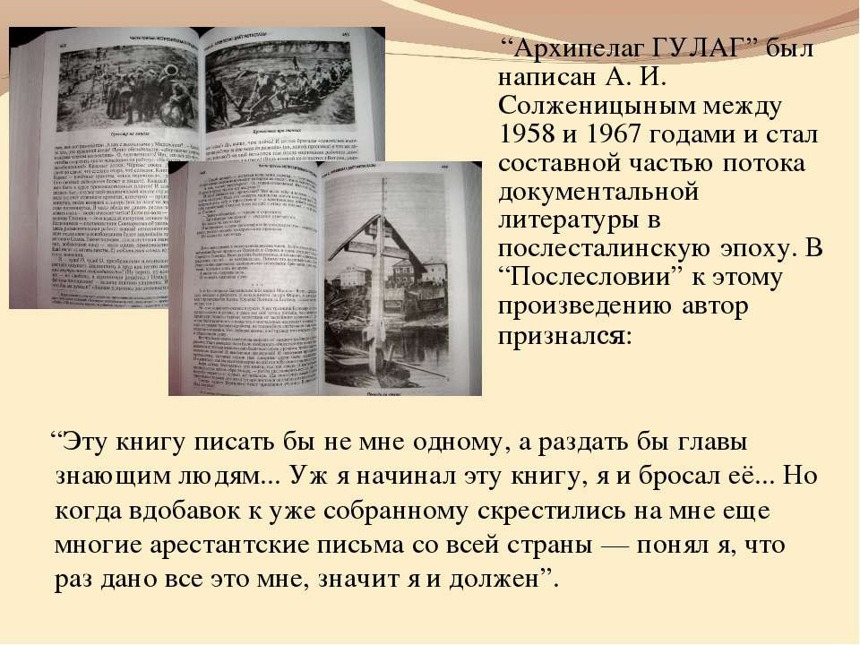 Солженицын архипелаг гулаг аудиокнига скачать.