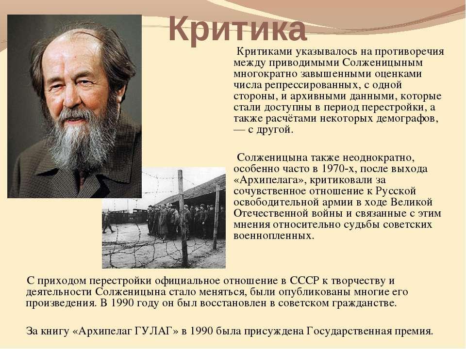 Критика Критиками указывалось на противоречия между приводимыми Солженицыным ...