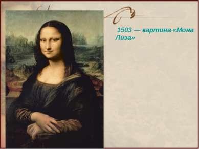 1503— картина «Мона Лиза»