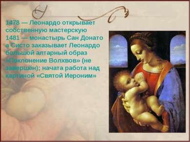 1478— Леонардо открывает собственную мастерскую 1481— монастырь Сан Донато ...