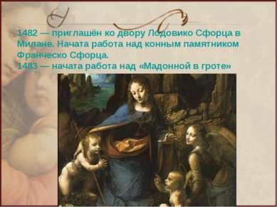 1482— приглашён ко двору Лодовико Сфорца в Милане. Начата работа над конным ...