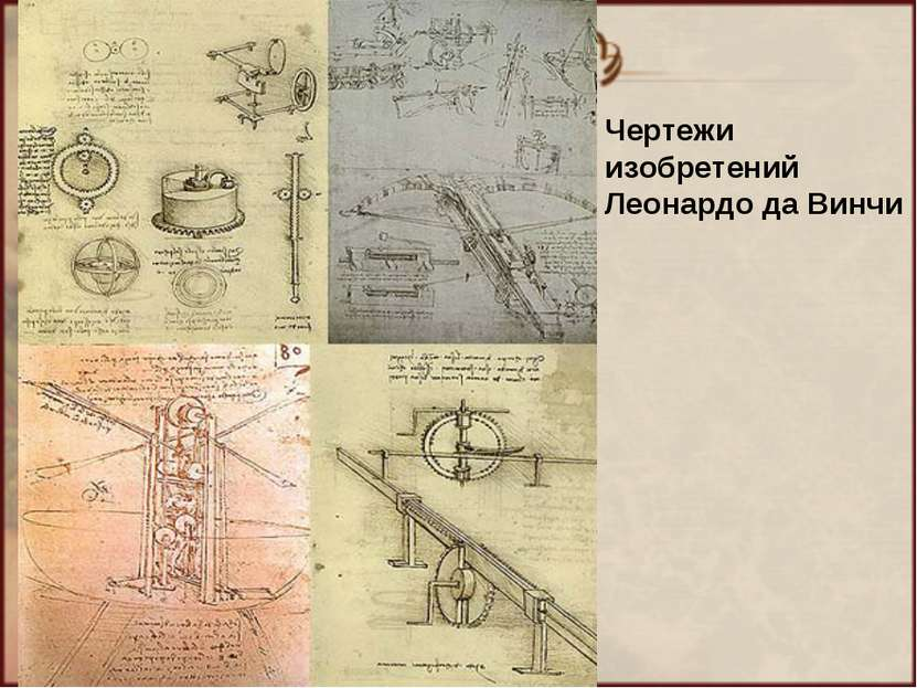 Чертежи изобретений Леонардо да Винчи