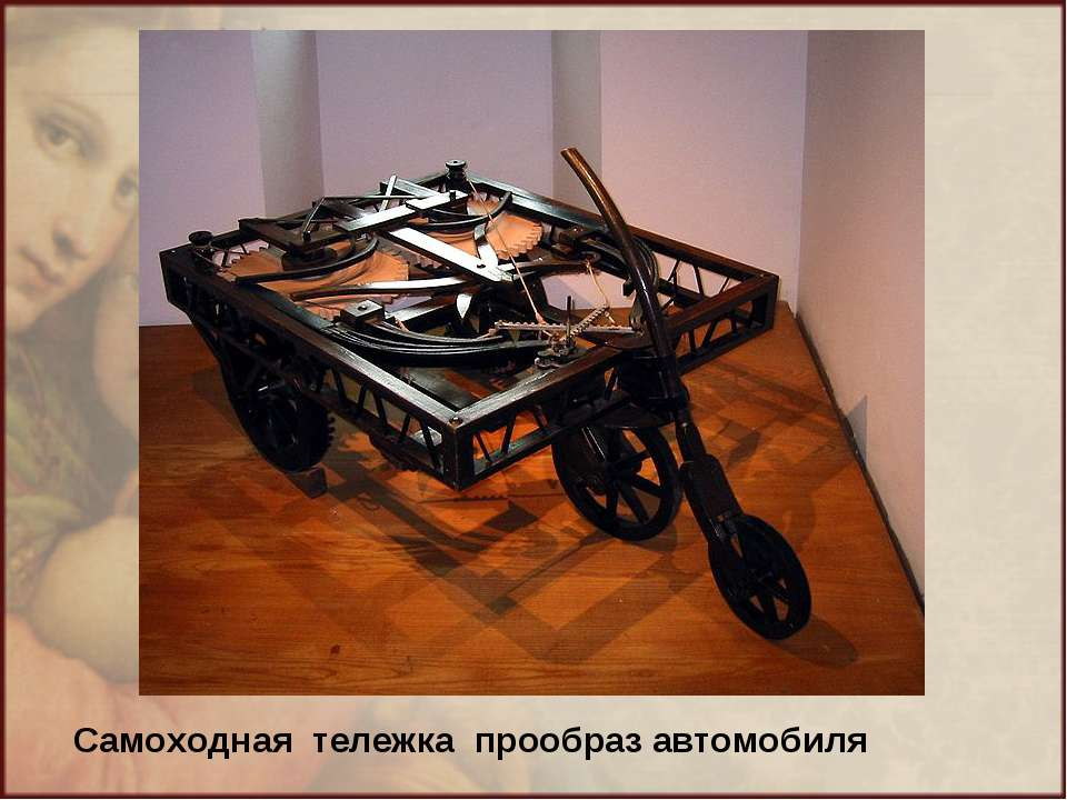 Самоходная тележка прообраз автомобиля