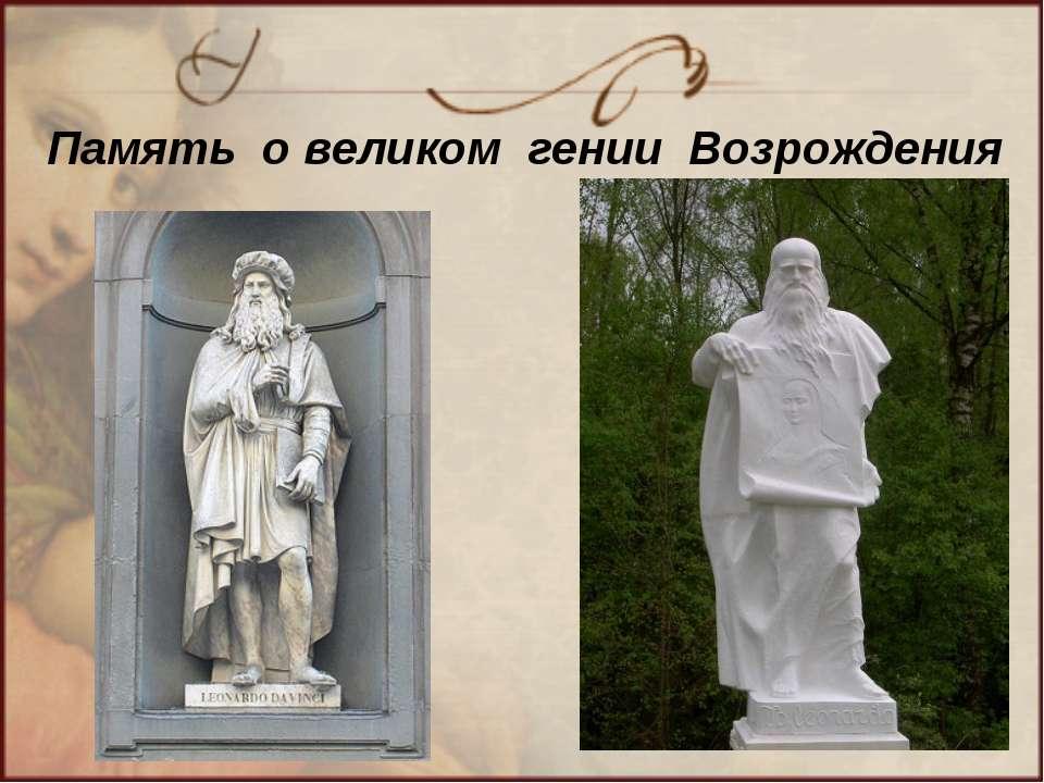 Память о великом гении Возрождения