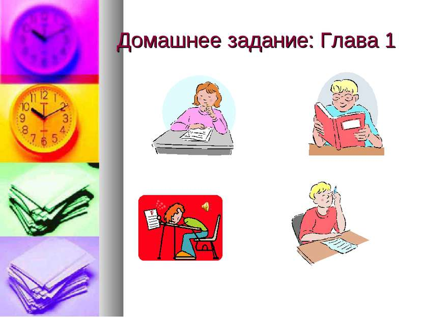 Домашнее задание: Глава 1