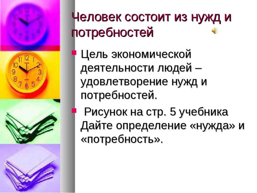 Человек состоит из нужд и потребностей Цель экономической деятельности людей ...