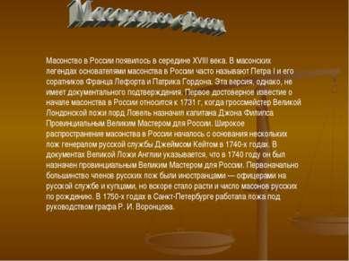 Масонство в России появилось в середине XVIII века. В масонских легендах осно...