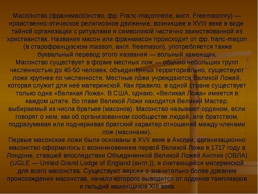 Масо нство (франкмасо нство, фр. Franc-maçonnerie, англ. Freemasonry) — нравс...