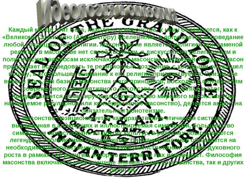 Каждый масон чтит Бога, находясь в масонстве, к нему обращаются, как к «Велик...