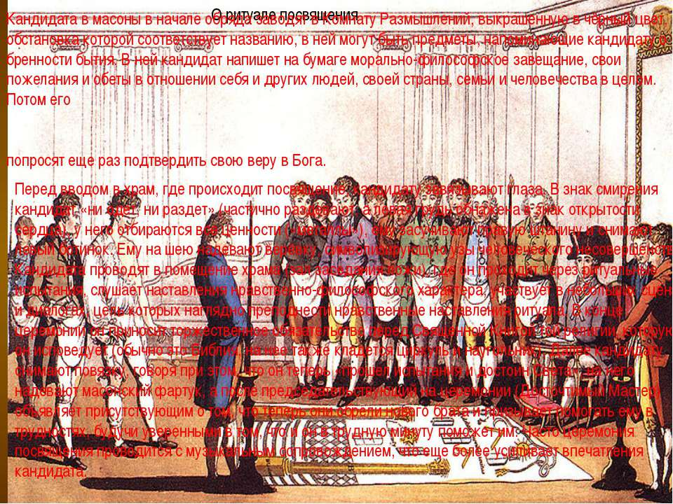 О ритуале посвящения Кандидата в масоны в начале обряда заводят в Комнату Раз...