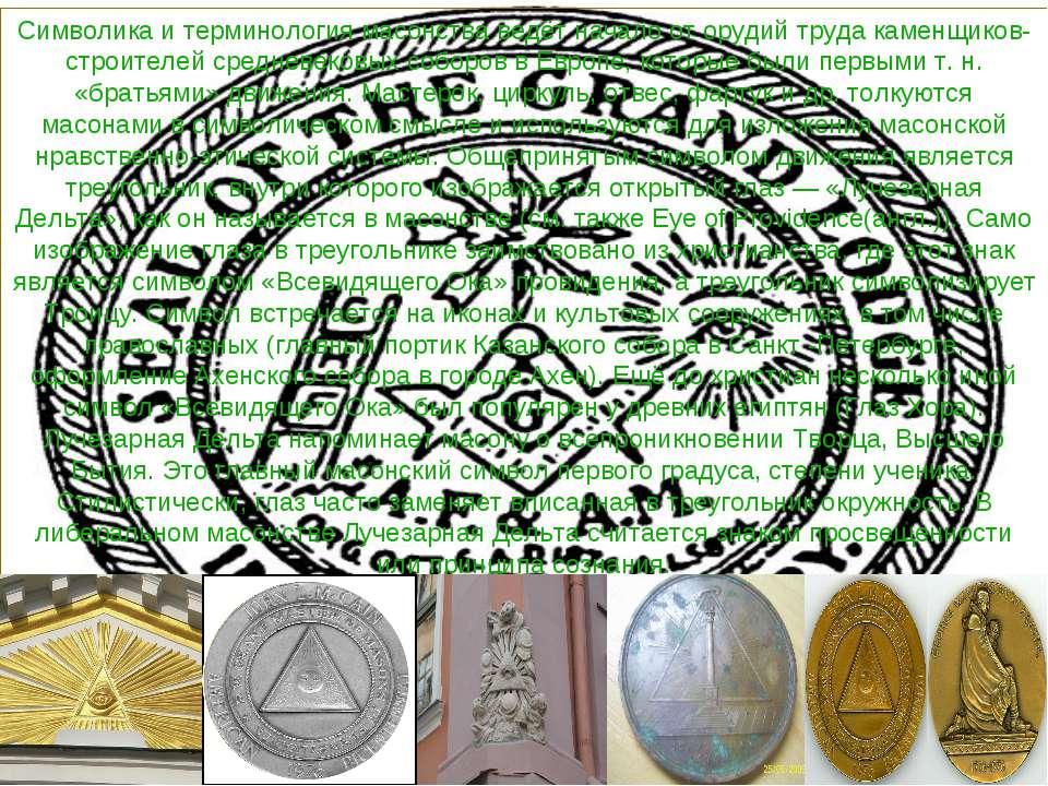 Символика и терминология масонства ведёт начало от орудий труда каменщиков-ст...