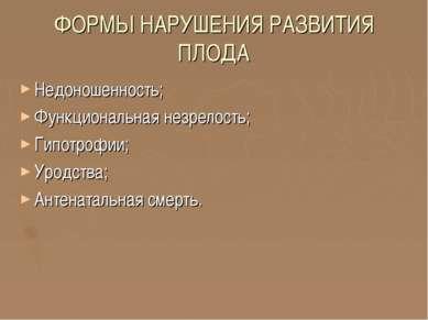 ФОРМЫ НАРУШЕНИЯ РАЗВИТИЯ ПЛОДА Недоношенность; Функциональная незрелость; Гип...